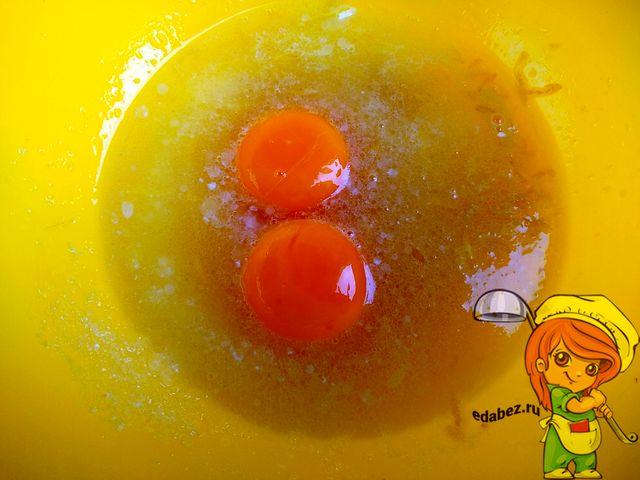 Взбиваем с яйцами