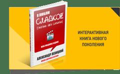 Книга с полезными рецептами