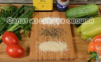 Рецепт (видео) салата из свежих овощей
