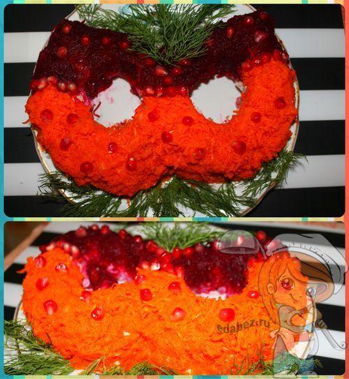 Салат Карнавальная маска