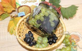 виноград с горчицей на зиму