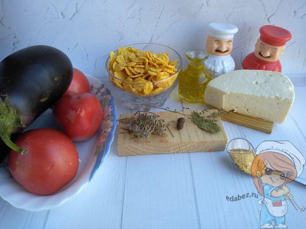 ингредиенты для баклажанов по-португальски