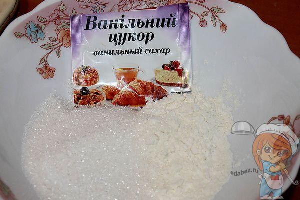 Смешиваем муку, сахар и ваниль