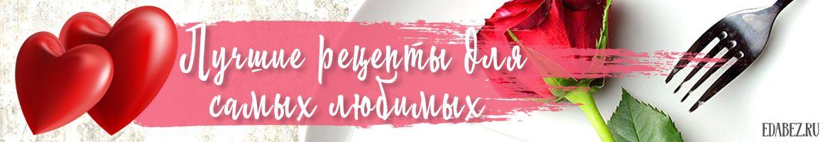 вкусные рецепты на 14 февраля. Чем угостить любимого в день всех влюбленных