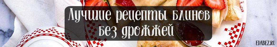 лучшие рецепты блинов без дрожжей с фото