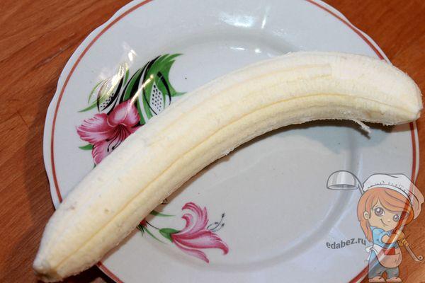Очищаем банан