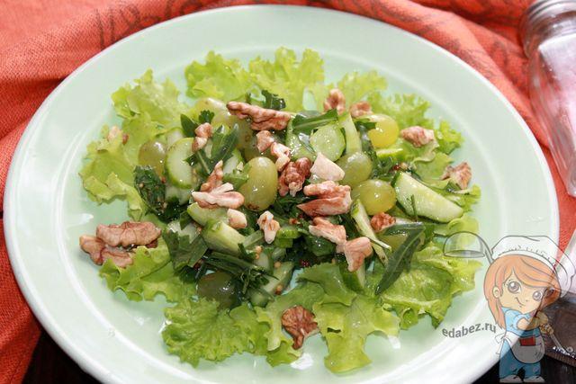 Подаем салат с орехами и виноградом, рецепт с фото