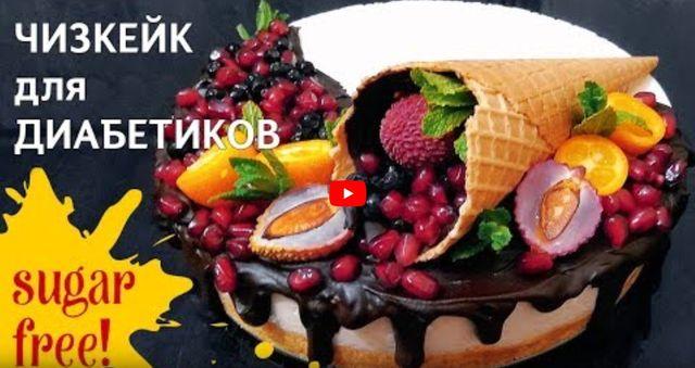 Выпечка для диабетиков, рецепты с фото