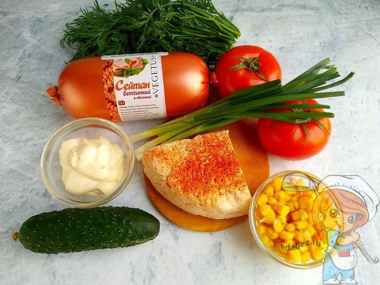Ингредиенты для салата минутка
