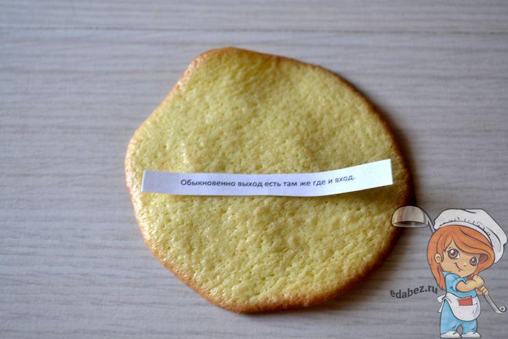 Кладем полоску с пожеланиями на печенье