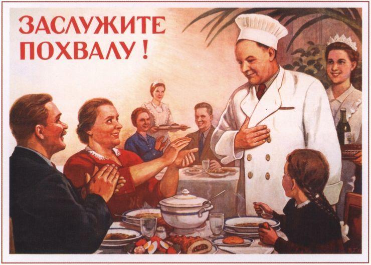 Тест на знание советских блюд