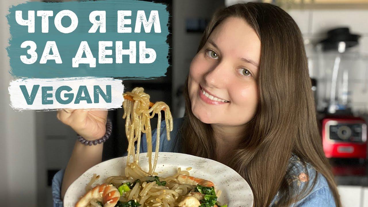 Видео: Что я ем в течение дня? 3 интересных ВЕГАН рецепта | What i eat in a day? (VEGAN recipes)