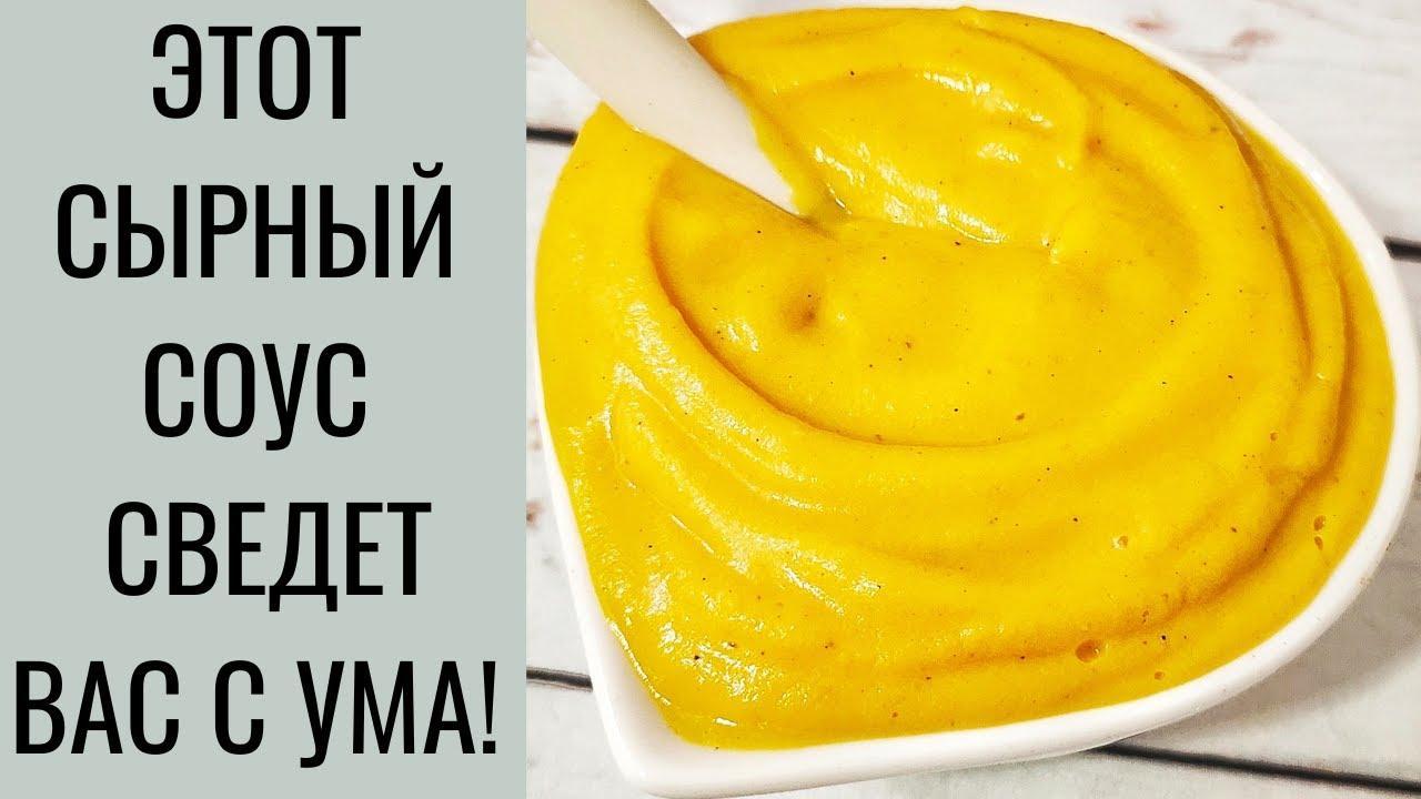 Сырный соус без орехов